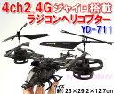 【在庫処分】4ch 2.4G ジャイロ搭載ラジコンヘリコプター(YD-711)