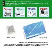 水を使わない!ヤシ殻活性炭非常用トイレ(30回分:汚物袋付き)