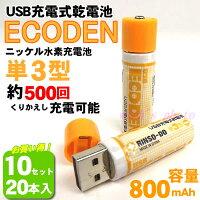 淋聡堂USB充電式乾電池エコデン単3型容量800ml(10セット20本入)