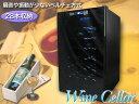 【代引き不可】28本収納ワインセラー(BCW-70)