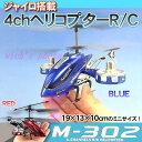 4chジャイロ搭載ラジコンヘリコプター(M-302)