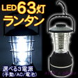 LED63灯ランタン 3電源(JT-9063A)