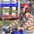 バイクヘルメット用Bluetoothヘッドセット/iPhone4S、iPad2対応