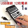 CITIZEN USB接続12桁電卓「PC-LINK」(DU1262Q)【1個】