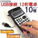 CITIZEN USB接続12桁電卓「PC-LINK」(DU1262Q)【10個セット】