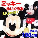 特価!ディズニー ミッキーマウスぬいぐるみ(全長100cm)