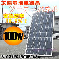 【18.5%変換効率】太陽電池単結晶ソーラーパネル100W
