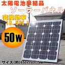 在庫処分!【18.5%変換効率】太陽電池単結晶ソーラーパネル50W