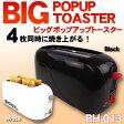 BIGポップアップトースター(BH-013)
