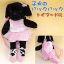 子犬のバックパック【トイプードル】ブラック