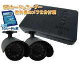動体検知録画システムDVR2カメラセット(D2692JN+C9394VD)