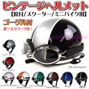 【訳あり】EL-WIND ビンテージヘルメット(ゴーグル付)