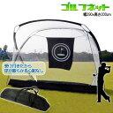 ゴルフトレーニングネット(GN007)