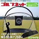 ゴルフトレーニングネット(GN008)