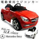【代引き不可】電動乗用ラジコンカー メルセデスベンツ(81200)■子供用玩具 Mercedes-Benz SLK class 憧れのメルセデスベンツSLKクラスに乗りたいお子様必見! ちびっこ大好き!これはかっこいい♪ メルセデスベンツの電動乗用ラジコンです! 大迫力のディテールを細部にいたるまでこだわり抜きました。 後ろ姿の美しさまでリアルに再現できるのは正規ライセンスだからこそ! 実物そっくり!とっても細かく細部までリアルです。 充電は給油口部分を開けて。 MP3ジャックを挿せば、MP3プレーヤーとしても!べダルを踏んで前進、後退! マニュアル操作はもちろん、プロポ操作も可能。 自分で運転しても、お父さんに操作してもらってもOKです! ■仕様 ■定格電圧:100V 50/60Hz ■対象年齢:4〜8歳 ■サイズ(約) ・全長110×奥行き57.8×高さ49cm ・シート:28×19×26cm ・タイヤ:直径22cm ・ハンドル:直径18cm ■重量:12.82kg ■耐荷重量:25kg ■速度:3〜4km/h ■出力電圧:DC6V 500mA ■充電時間:8〜12時間 ■駆動時間:1〜1.5時間 ■バッテリー:6V7Ah/6h4.5Ah ■バッテリー寿命:300回 ■モーター力:25W ■材質:ポリプロピレン、ABS樹脂 ■パッケージサイズ:113×55×44cm ■生産地:中国 ※予告無くデザイン・仕様等に多少の変更がある場合があります。 ※モニターによって色合いが異なって見える場合があります。 ※輸入品のため、多少の傷、汚れ等はご了承下さい。 ■ご注意※メーカー直送となりますので代金引換でのご注文はお受けできません。  お振込みもしくはカード決済にてご注文ください。 カラーは複数ございます。 選択式になっておりますので、 ご注文の際にお間違えのないようお願いいたします。今回、ブラックも入荷しました! もちろん新品未使用品! この機会をお見逃しなく! この商品の運送サイズはです。