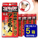 Leda プチシルマ ツボ名人【5箱セット】