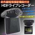 ショッピングドライブレコーダー 赤外線暗視撮影機能付きHDドライブレコーダー(2.5インチTFTモニター)