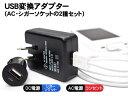 【在庫処分】USB変換アダプター(AC・シガーソケットの2種セット)