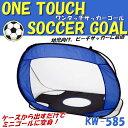 ワンタッチサッカーゴール(KW-585)