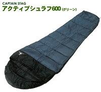 【CAPTAIN STAG】アクティブシュラフ600(グリーン)M-3438の画像