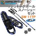 【在庫有り 代引き可】DOPPELGANGER トレッキングポールスノーシューセット【SW-11TP】