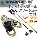 【メーカー直送・代引き不可】DOPPELGANGER トレッキングポールスノーシューセット【SW-12TP】