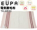【在庫処分】EUPA 電気敷毛布(TK-MF50)