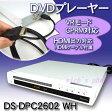 DVDプレーヤー HDMI出力対応、VRモード・CPRM対応(DS-DPC2602 WH)