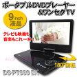 【送料無料】9インチ液晶ポータブルDVDプレーヤー&ワンセグTV(DS-PT960 BK)