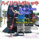 ハイリフトジャッキ(全長153cm・3トン対応)■ファームジャッキ