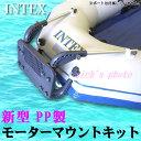 【送料無料】新型INTEX社製モーターマウントキットPP製 68624