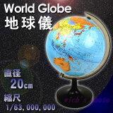 【在庫処分】地球儀 World Globe(インテリアワールドグローブ)