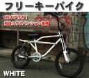 【送料無料】フリーキーバイク(AS-100)ホワイト
