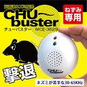 【在庫処分】超音波ネズミ駆除 チューバスター(MCE-3629)