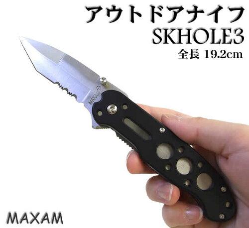 MAXAM ハンティングナイフ SKHOLE3