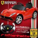 【代引き不可】電動乗用ラジコンカー フェラーリ