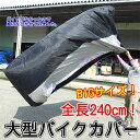 全長240cm大型バイクカバー(12004308)
