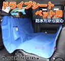 犬用カーシートカバー(142cm×142cm)(TA-C011)