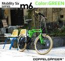 【送料無料・代引き不可】DOPPELGANGER m6-GREEN(グリーン)