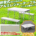 折り畳み式アルミレジャーテーブルベンチ2脚セット(PC1858)