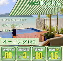 日よけオーニング180【グリーンストライプ】(ONG-181...