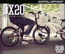 【送料無料・代引き不可】DOPPELGANGER DX20(DX20-BK/ジェットブラック)