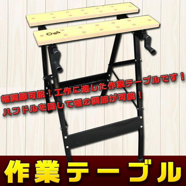 万能作業台(高さ77cmタイプ)...:wich:10008017
