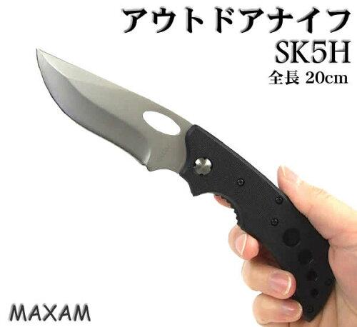 MAXAM ハンティングナイフ SK5H