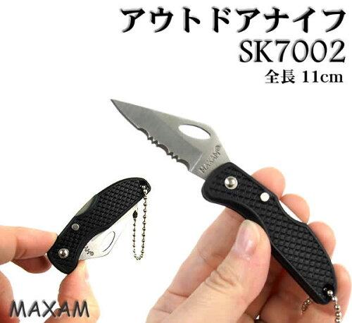 MAXAM ハンティングナイフ SK7002