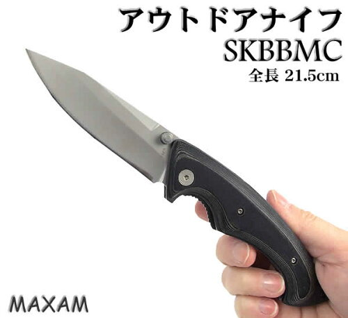 MAXAM フォールディングナイフ SKBBMC