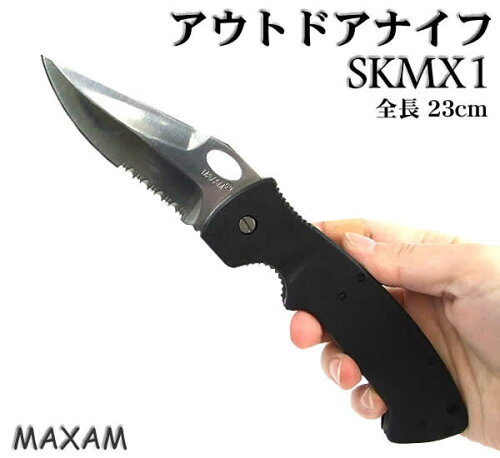 MAXAM ハンティングナイフ SKMX1