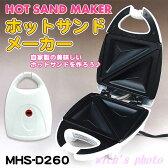 【在庫処分】ホットサンドメーカー(MHS-D260)