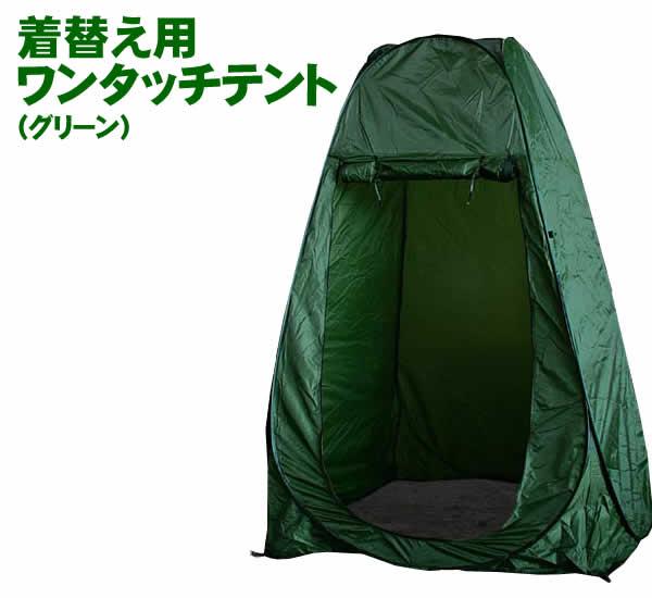 着替え用ワンタッチテント(グリーン)