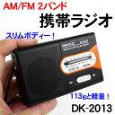 AM/FM 2バンド 携帯ラジオ(DK-2013)